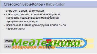 Стетоскоп BABY-COLOR (KaWe)