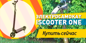 Электросамокат ISCOOTER ONE